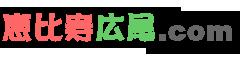 恵比寿広尾.com