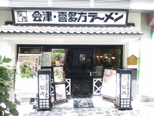 恵比寿 ラーメンランチ