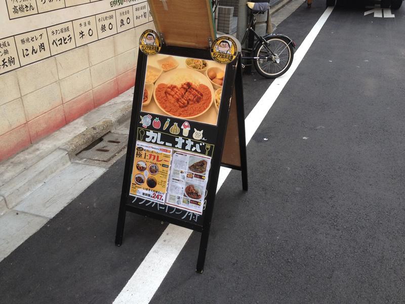 恵比寿 カレーランチ