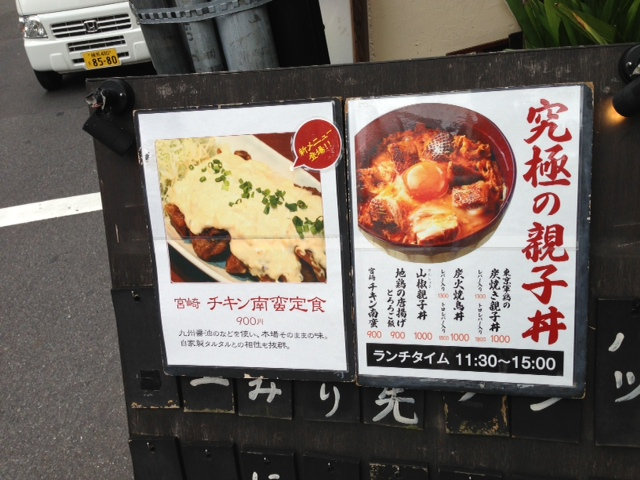 恵比寿 親子丼
