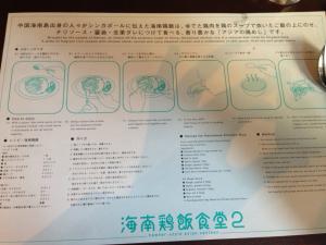 恵比寿 海南鶏飯