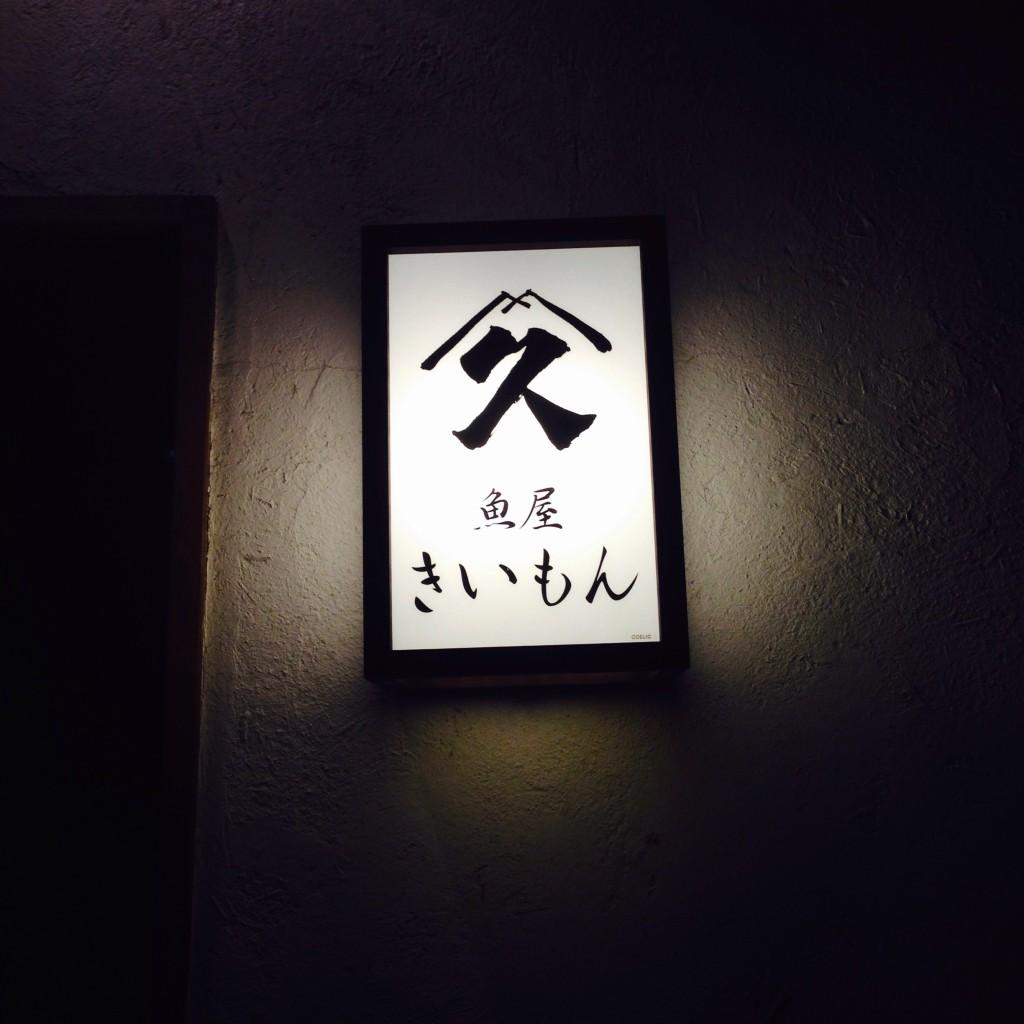 恵比寿 魚料理