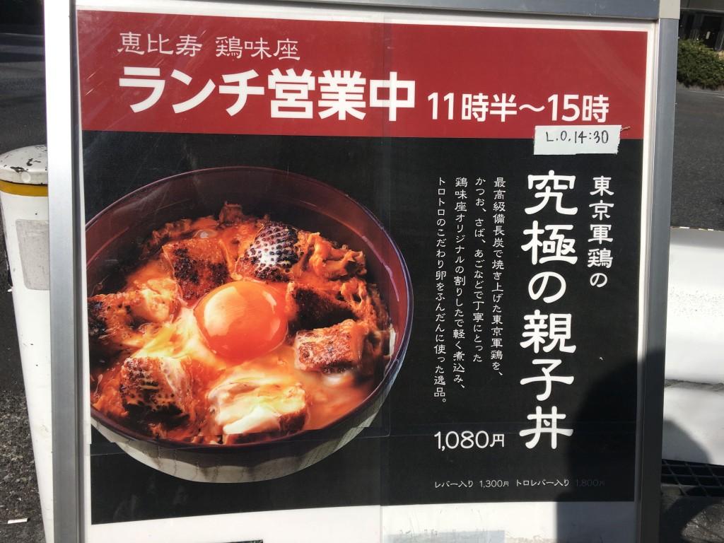 鶏味座 恵比寿 親子丼