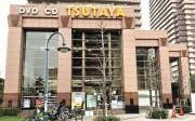 TSUTAYA恵比寿ガーデンプレイス店