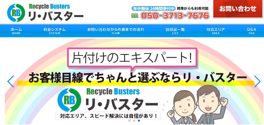 渋谷区広尾 不用品回収