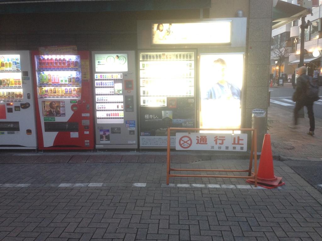 広尾駅 喫煙所