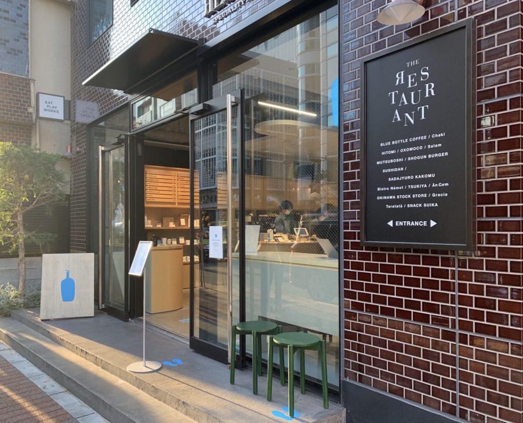 ブルーボトルコーヒー 広尾カフェ